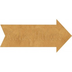 """Βέλος πινακίδα \""""Καλώς Ήλθατε\"""" MDF 32 x 15 εκ 1-04-3215-0025"""