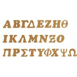 Γράμμα κεφαλαίο ελληνικό 5 εκ 2-04-0505-GR