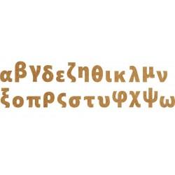 Γράμμα μικρό ελληνικό από MDF 3,5 εκ 2-04-3535-GR
